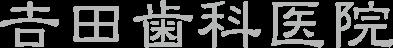吉田歯科ロゴ